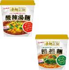酸辣湯麺 坦々麺