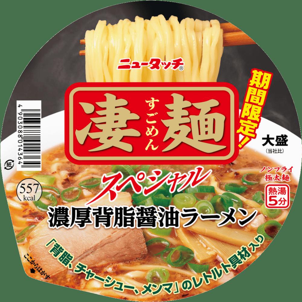 凄麺スペシャル