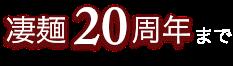 凄麺20周年まで